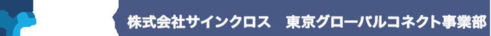 株式会社サインクロス 東京グローバルコネクト事業部